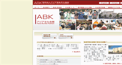 Preview of abk.or.jp